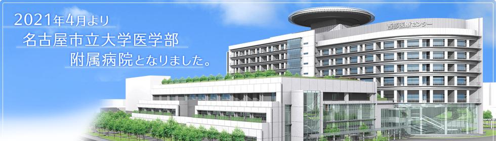 2021年4月より名古屋市立大学医学部附属病院となります。
