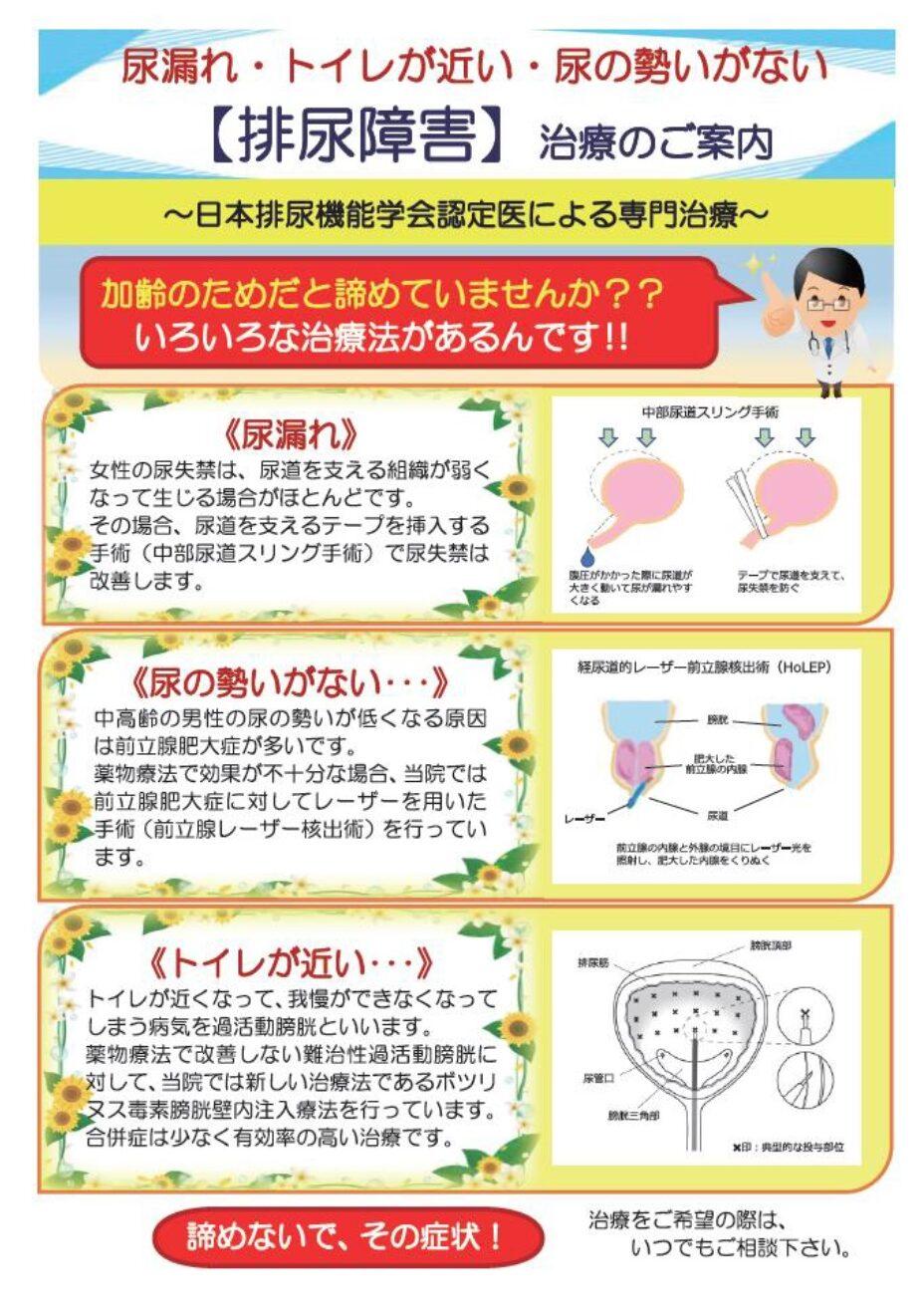 https://www.west-medical-center.med.nagoya-cu.ac.jp/wp-content/uploads/2021/08/7dc715eaa6e01f094a37c0afb9a3e03e-1-e1629447125927.jpg