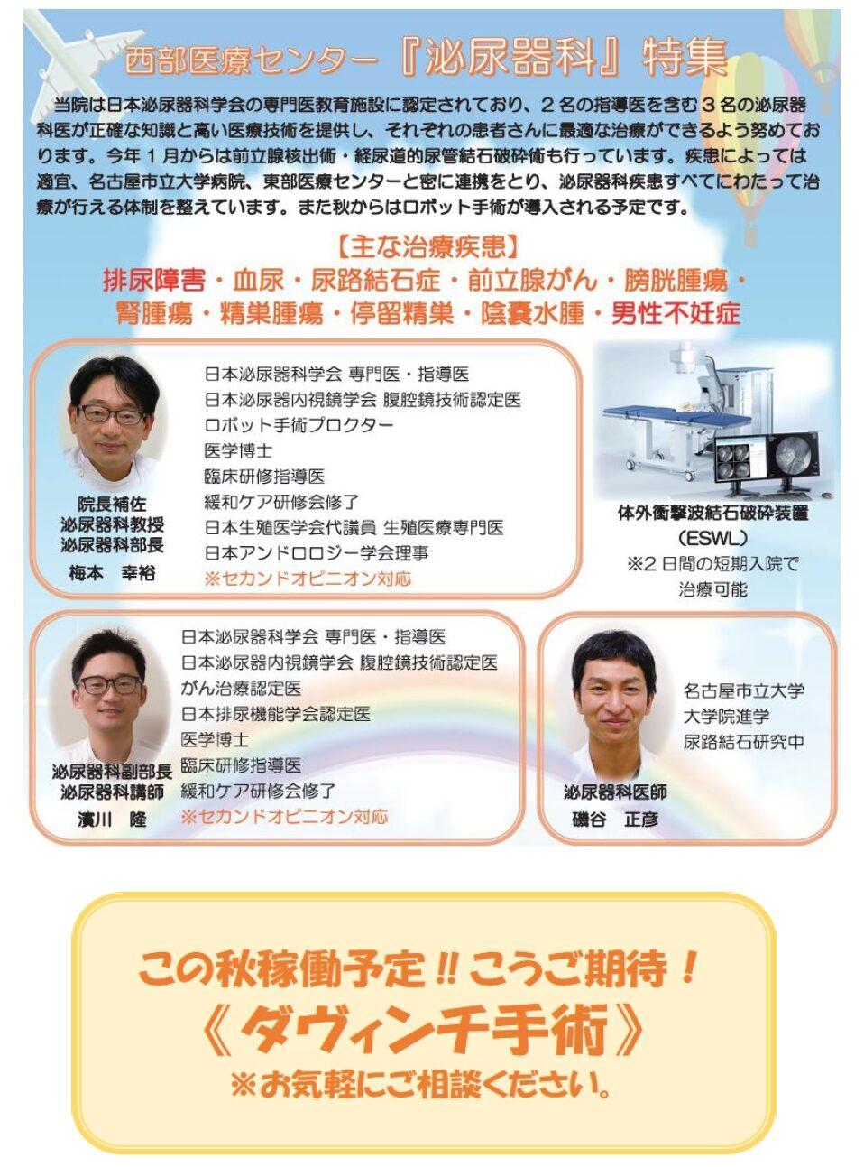 https://www.west-medical-center.med.nagoya-cu.ac.jp/wp-content/uploads/2021/08/b2d0f15ee869ca029256d62809f1ee6c-e1629447101450.jpg